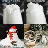 莘蝶人造雪粉雪花水變雪櫥窗婚紗攝影布置道具聖誕節仿真雪景裝飾ATF 格蘭小舖