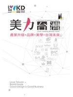 二手書博民逛書店《美力臺灣──LOVE TAIWAN BRAND HOPE 產業