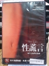 挖寶二手片-E02-010-正版DVD-韓片【性謊言(18限)】-李相炫 金泰燕(直購價)