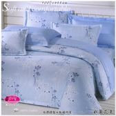 御芙專櫃『愛情恰恰』☆*╮高級100%純棉˙【五件式床罩組】【5尺/6尺 均一價】MIT