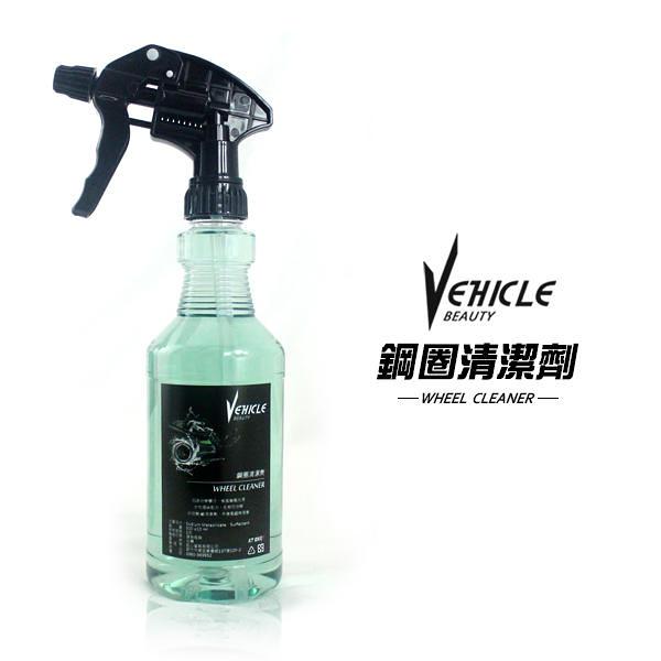 [安信騎士] VEHICLE 愛車美研 鋼圈清潔劑 輪圈 鋁圈 清潔劑 去汙 清潔 汽車美容 洗劑 【VBT009】