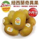 【果之蔬-全省免運】紐西蘭ZESPRI黃金奇異果X1盒(20顆裝/2kg±10%/盒) 小尺寸