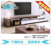 《固的家具GOOD》321-02-ADC 艾爾6.6尺伸縮長櫃【雙北市含搬運組裝】