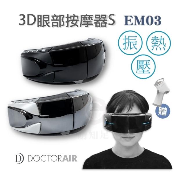 台灣公司貨『DOCTOR AIR 3D 眼部按摩器』 EM-03 3D按摩 熱敷眼罩 眼部熱敷 眼睛疲勞【購知足】