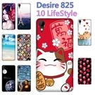 [Desire 10 lifestyle 手機殼] HTC D10u 825 D825u 軟殼 保護套 外殼