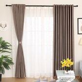 窗簾全遮光純色窗簾布紗簾成品簡約現代臥室落地窗飄窗客廳電雕  凱斯盾數位3C