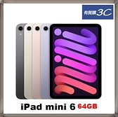 ~~預購~~ iPad mini 6 8.3吋 64G WiFi 預購請勿選擇超商付款
