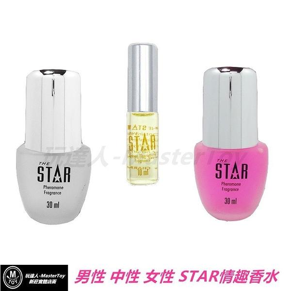 STAR費洛蒙香水-10ml