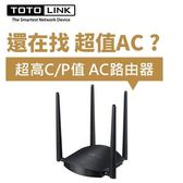 TOTOLINK A800R AC1200超世代路由器【原價999↘現省111】