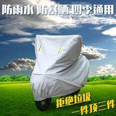 全館79折-電動車車罩摩托車電瓶車罩子防曬遮陽防雨罩車衣蓋車布套四季通用