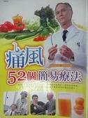 【書寶二手書T2/醫療_IVB】痛風52個簡易療法_彭春美, 山中壽