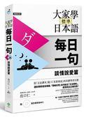 (二手書)大家學標準日本語【每日一句】談情說愛篇