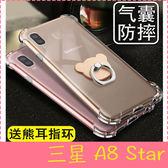 【萌萌噠】三星 Galaxy A8 Star (6.3吋) 防摔透明簡約款保護殼 四角強力加厚 全包防摔 手機殼 手機套