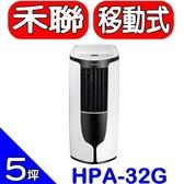 《全省含標準安裝》禾聯【HPA-32G】移動式冷氣 優質家電*預購*