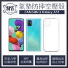 【小樺資訊】含稅【MK馬克】三星 Samsung Galaxy A51 防摔氣墊空壓保護殼手機殼空壓殼