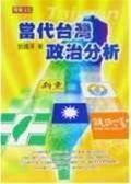 (二手書)當代台灣政治分析