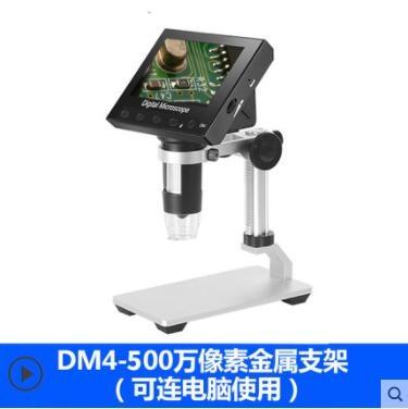 帶測量1200萬像素高清數碼電子顯微鏡1000倍工業帶屏放大鏡300線路板手機維修 樂事館新品