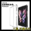 【萌萌噠】三星 Galaxy Z Fold3 5G 防摔透明簡約款保護殼 Flip3 四角強力加厚 全包防摔 手機殼 手機套