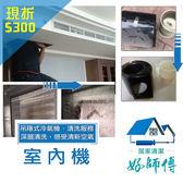 夏季限定【好師傅居家清潔】吊隱式冷氣機清潔保養(室內機)