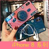 【萌萌噠】iPhone 8 / 8 plus SE2 網紅炫彩藍光 抖音同款氣囊支架相機保護殼 全包矽膠軟殼 手機殼