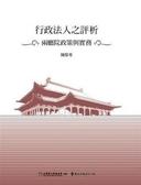 (二手書)行政法人之評析:兩廳院政策與實務