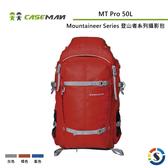 【Caseman卡斯曼】Mountaineer Series 登山者系列雙肩背包 MT Pro 50L