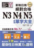 (二手書)精修版 新制日檢!絕對合格 N3,N4,N5必背單字大全(25K+MP3)