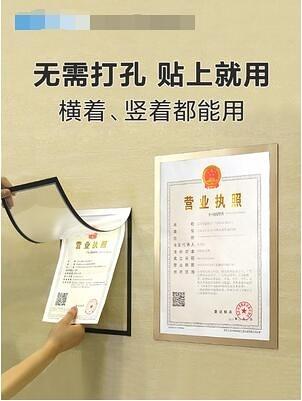 工商營業執照框橫版三合一衛生許可證框相框 cf