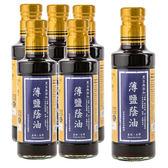 (組)在地純釀造-黑豆無添加薄鹽蔭油300ml (黑龍醬油監製) 6入組