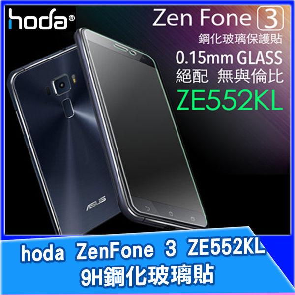 Hoda 進化版 0.15 非滿版 ASUS ZenFone 3 ZE552KL  9H鋼化 玻璃貼 保護貼 超薄