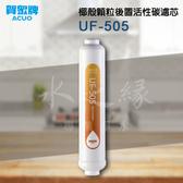 賀眾牌 UF-505 椰殼顆粒後置活性碳濾芯【水之緣】
