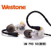 Westone UM Pro 50 入耳式耳機 (透明)