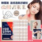 韓國製 溫感通氣舒緩貼 120枚