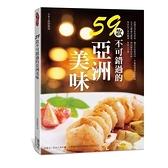 59款不可錯過的亞洲美味