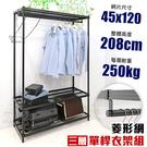 【居家cheaper】耐重菱形網45X120X208CM三層單桿吊衣架組 (衣櫥組/鐵架/鐵力士架/收納架)