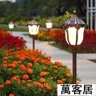 太陽能草坪燈家用戶外防水別墅小區花園裝飾庭院燈路燈插草地地燈 萬客居