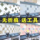自粘廚房防油貼紙耐高溫灶臺用防水防油機瓷磚牆貼壁紙櫥柜貼紙