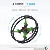 無人機小飛機迷你四軸防撞遙控航拍充電動成人飛行器玩具耐摔學生 魔方數碼館