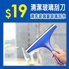 [輸入yahoo5再折!]圓柄玻璃刮刀 玻璃清潔水刮刀 (不挑色)
