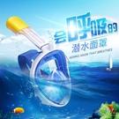 浮潛面罩防霧 成人潛水鏡全干式呼吸管浮潛三寶游泳 兒童潛水裝備【快速出貨】
