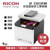【有購豐】RICOH SP C261SFNW 雙面彩色雷射多功複合機 事務機 印表機-影印+列印+掃描器+傳真+自動送稿