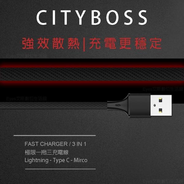 【CityBoss】1對3快速充電線 支援蘋果 Lightning iPhone 安卓 TypeC Micro 充電