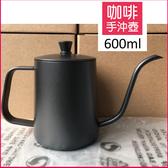 【生活良品】不鏽鋼咖啡手沖壺 鐵氟龍黑色 600ml (咖啡細口壺、咖啡細嘴壺)
