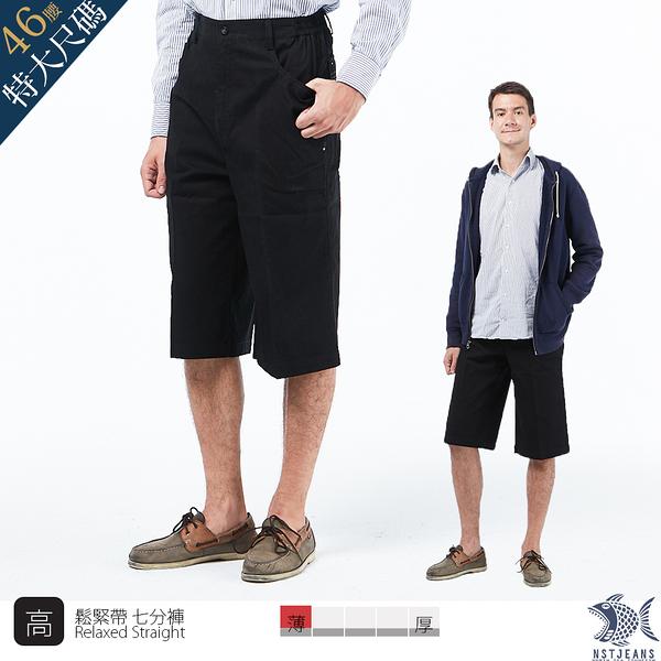 【NST Jeans】偏執狂的純粹黑 七分短褲(中高腰寬版 鬆緊帶) 002(9479) 台製 特大尺碼 男 純棉