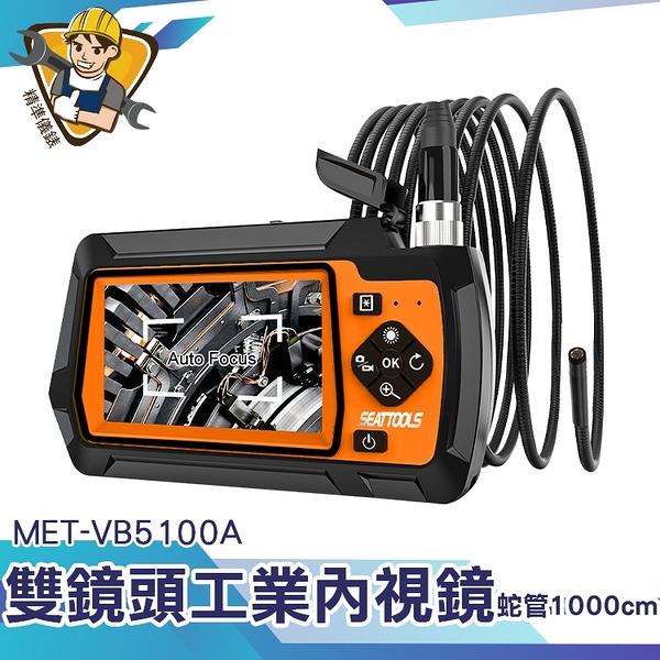 蛇管內視鏡 雙鏡頭 電子顯微鏡 【精準儀錶】管道檢測 MET-VB5100A 高清攝像頭 汽修防水探頭