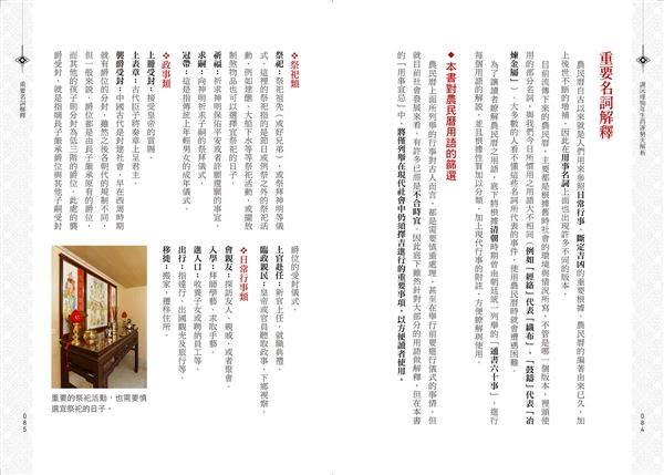 謝沅瑾狗年生肖運勢大解析:史上最萬用的開運工具書,謝老師親算農民曆、流年流月..