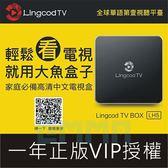 大魚盒子 Lingcon TV 中文 電視機上盒 電視盒 平板 手機 一個帳號雙屏可看 1年VIP正版授權帳號
