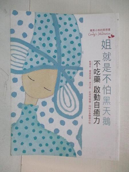 【書寶二手書T1/勵志_KW4】姐就是不怕黑天鵝:糖果小俠的冥想書 Candy's Meditation_糖果小俠