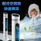 冷風機 空調扇冷風扇家用冷風機制冷宿舍落地式遙控小空調水冷氣扇
