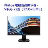 【新風尚潮流】PHILIPS 飛利浦 電腦液晶顯示器 螢幕 S系列 22吋型 內建喇叭 223S7EJMB